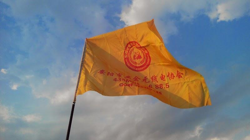 安阳无线电协会的会旗在夕阳的照耀下光彩夺目!